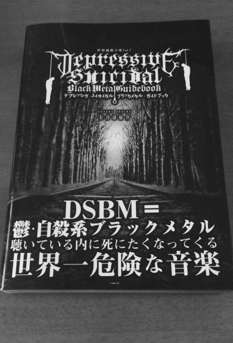 Depressive Suicidal Black Metal Guidebook